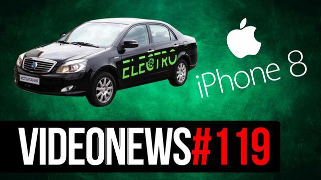 iPhone 8, Białoruska Tesla, #IFA2017 - VideoNews #119