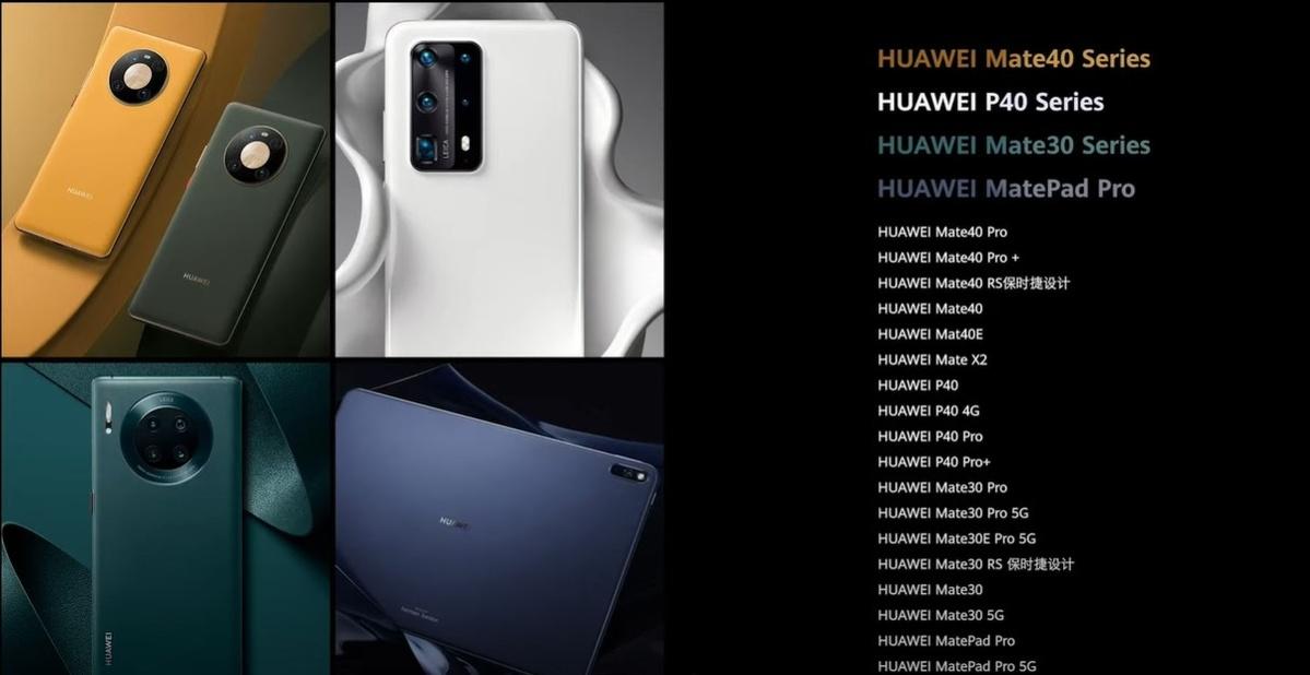Te urządzenia dostaną aktualizacje do Harmony OS w pierwszej kolejności