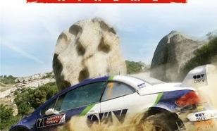 Techland SDC Xpand Rally Xtreme PC