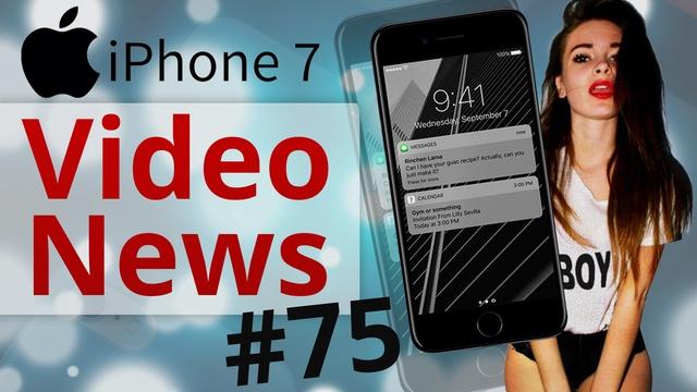 Iphone 7 to oszustwo! IFA 2016, Zakaz E-papierosów i darmowe gry AAA! Videonews #75