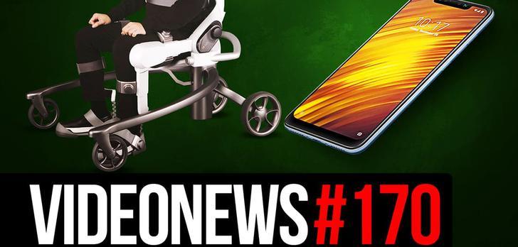 Wynajmij sobie iPhona, egzoszkielet LG - VideoNews #170