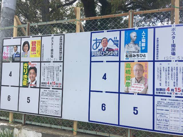 Plakaty wyborcze, którymi udekorowano ulice Tama.