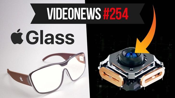 Okulary Apple, autonomiczne hulajnogi, smartfon-gimbal - VideoNews #254