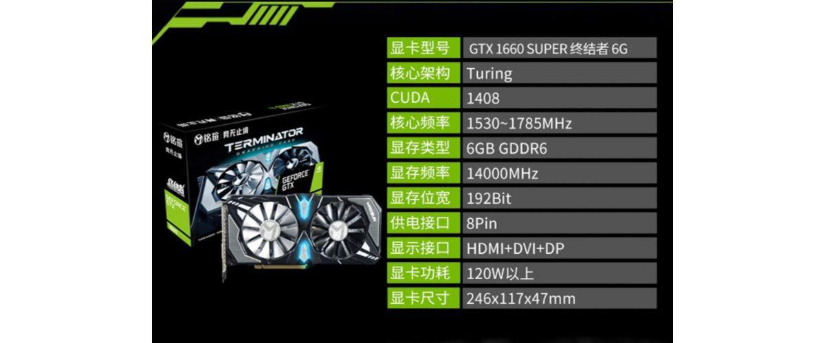 GTX 1660 SUPER  - specyfikacja
