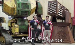 USA vs Japonia - Nadchodzi Walka Robotów