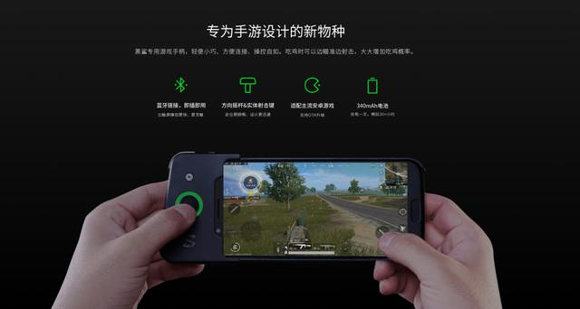 Akcesorium Xiaomi Blackshark
