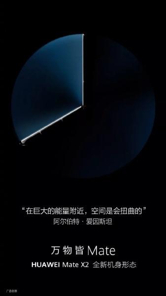 Oficjalny poster reklamujący Huawei Mate X2